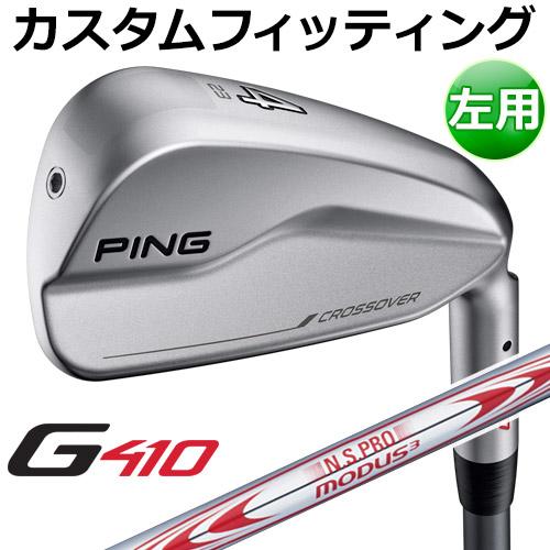 【カスタムフィッティング】 PING [ピン] 【左用】 G410 クロスオーバー N.S.PRO MODUS3 TOUR 130 スチール [日本正規品]