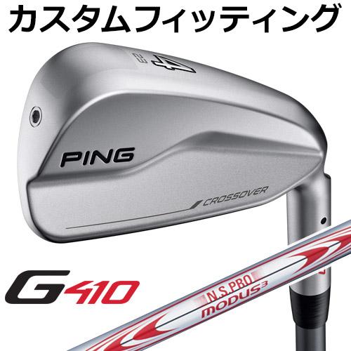 【カスタムフィッティング】 PING [ピン] G410 クロスオーバー N.S.PRO MODUS3 TOUR 130 スチール [日本正規品]