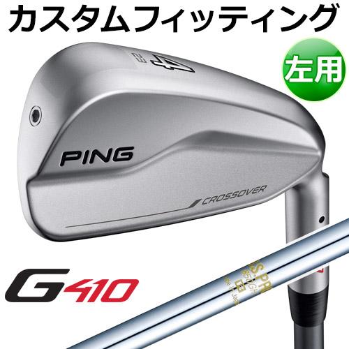 【カスタムフィッティング】 PING [ピン] 【左用】 G410 クロスオーバー N.S.PRO 850GH スチール [日本正規品]