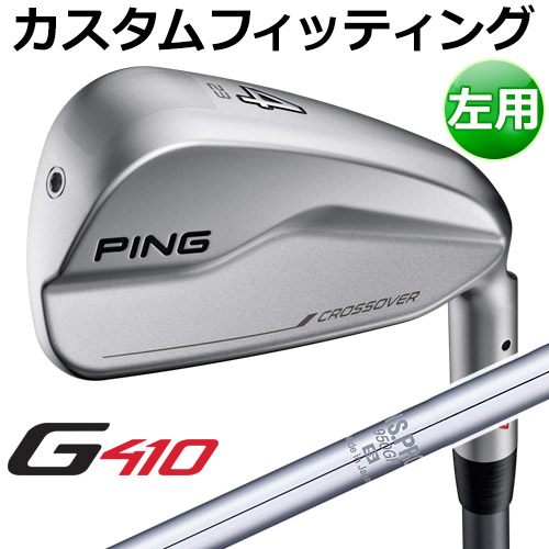【カスタムフィッティング】 PING [ピン] 【左用】 G410 クロスオーバー N.S.PRO 950GH スチール [日本正規品]