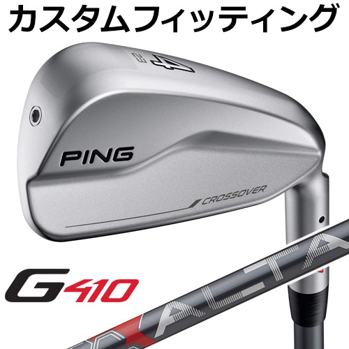 【カスタムフィッティング】 PING [ピン] G410 クロスオーバー ALTA J CB RED カーボン [日本正規品]