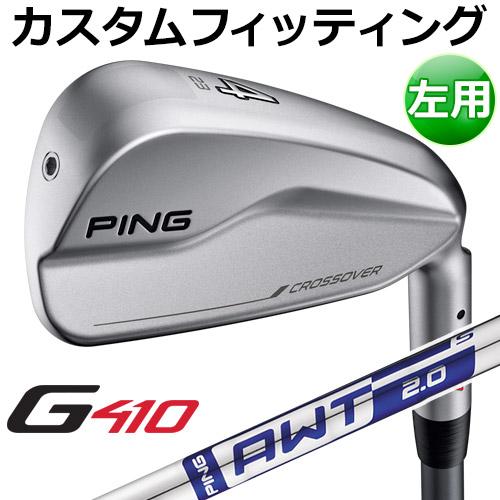 【カスタムフィッティング】 PING [ピン] 【左用】 G410 クロスオーバー AWT 2.0 LITE スチール [日本正規品]