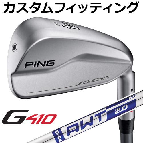 【カスタムフィッティング】 PING [ピン] G410 クロスオーバー AWT 2.0 LITE スチール [日本正規品]