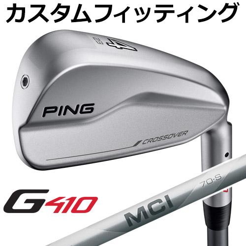 【カスタムフィッティング】 PING [ピン] G410 クロスオーバー MCI 90/100/110 カーボン [日本正規品]