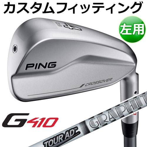 【カスタムフィッティング】 PING [ピン] 【左用】 G410 クロスオーバー Tour AD スタンダードブラック カーボン [日本正規品]