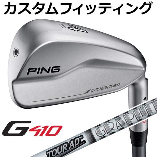 【カスタムフィッティング】 PING [ピン] G410 クロスオーバー Tour AD スタンダードブラック カーボン [日本正規品]
