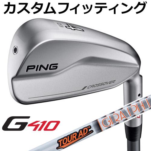 【カスタムフィッティング】 PING [ピン] G410 クロスオーバー Tour AD IZカラー カーボン [日本正規品]
