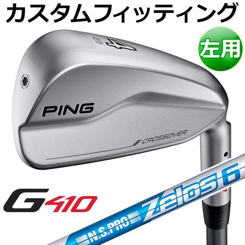 【カスタムフィッティング】 PING [ピン] 【左用】 G410 クロスオーバー N.S.PRO ZELOS 6 スチール [日本正規品]