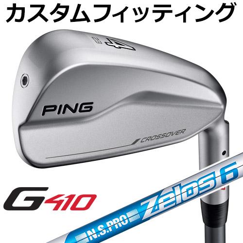 【カスタムフィッティング】 PING [ピン] G410 クロスオーバー N.S.PRO ZELOS 6 スチール [日本正規品]