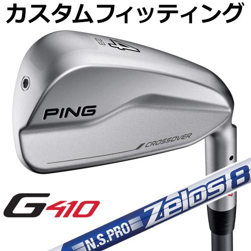 【カスタムフィッティング】 PING [ピン] G410 クロスオーバー N.S.PRO ZELOS 8 スチール [日本正規品]