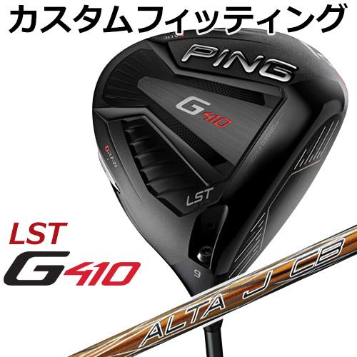 【カスタムフィッティング】 PING [ピン] G410 【LST】 ドライバー ALTA J CB カーボンシャフト [日本正規品]