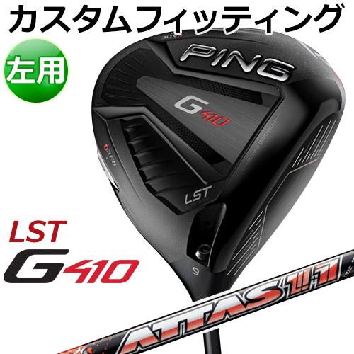 【カスタムフィッティング】 PING [ピン] 【左用】 G410 【LST】 ドライバー ATTAS 11 カーボンシャフト [日本正規品]