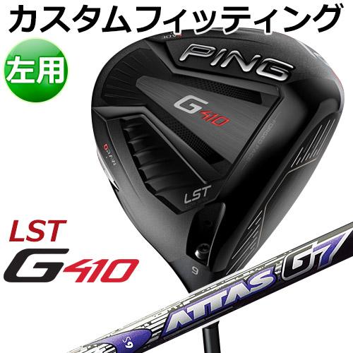 【カスタムフィッティング】 PING [ピン] 【左用】 G410 【LST】 ドライバー ATTAS G7 カーボン [日本正規品]
