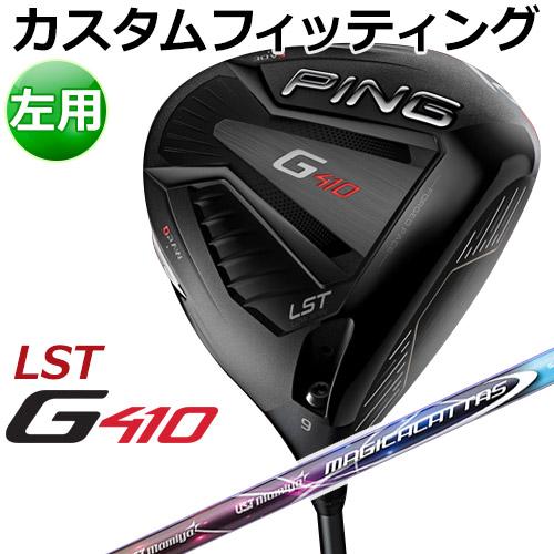 【カスタムフィッティング】 PING [ピン] 【左用】 G410 【LST】 ドライバー Magical ATTAS カーボン [日本正規品]