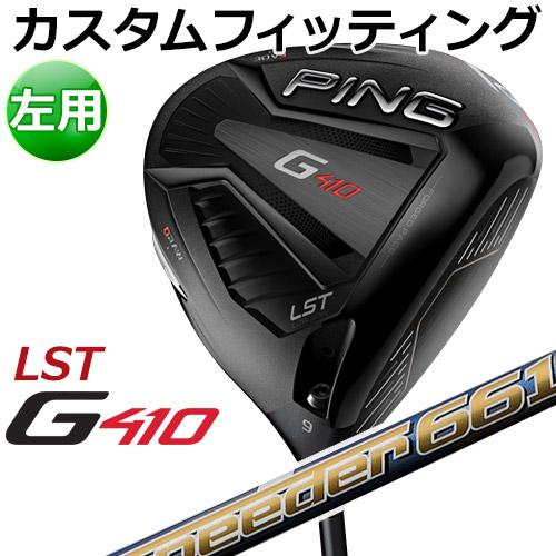 【カスタムフィッティング】 PING [ピン] 【左用】 G410 【LST】 ドライバー Speeder EVOLUTION V カーボン [日本正規品]
