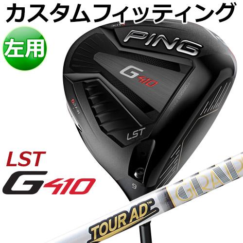 【カスタムフィッティング】 PING [ピン] 【左用】 G410 【LST】 ドライバー Tour AD TP カーボン [日本正規品]