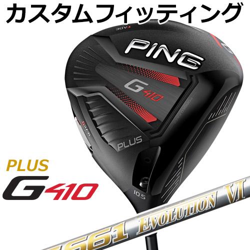 【カスタムフィッティング】 PING [ピン] G410 【PLUS】 プラス ドライバー Speeder EVOLUTION VI カーボンシャフト [日本正規品]