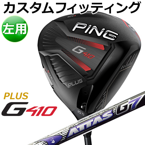 【カスタムフィッティング】 PING [ピン] 【左用】 G410 【PLUS】 プラス ドライバー ATTAS G7 カーボンシャフト [日本正規品]