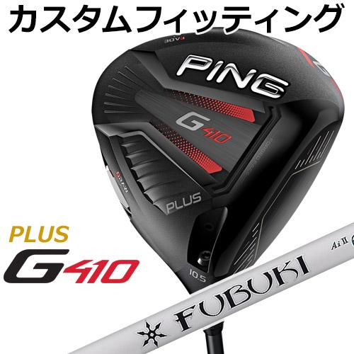 【カスタムフィッティング】 PING [ピン] G410 【PLUS】 プラス ドライバー FUBUKI Ai II カーボンシャフト [日本正規品]