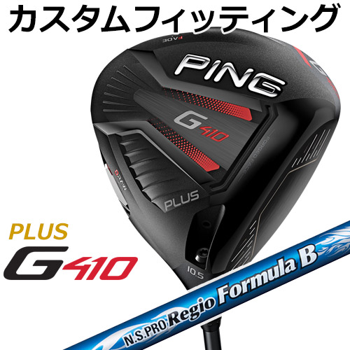 【カスタムフィッティング】 PING [ピン] G410 【PLUS】 プラス ドライバー N.S.PRO Regio Formula B カーボンシャフト [日本正規品]