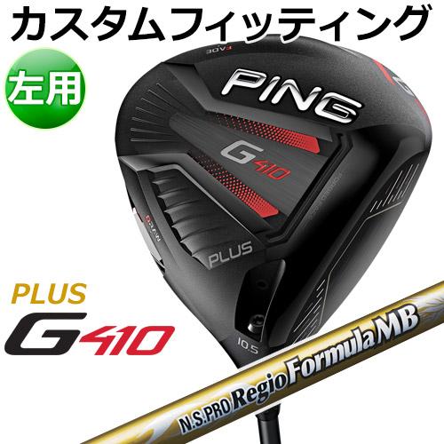 【カスタムフィッティング】 PING [ピン] 【左用】 G410 【PLUS】 プラス ドライバー N.S.PRO Regio Formula MB カーボンシャフト [日本正規品]