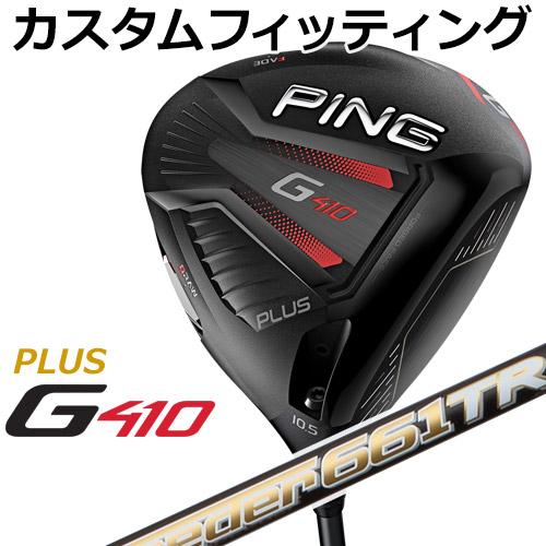 【カスタムフィッティング】 PING [ピン] G410 【PLUS】 プラス ドライバー Speeder TR カーボンシャフト [日本正規品]