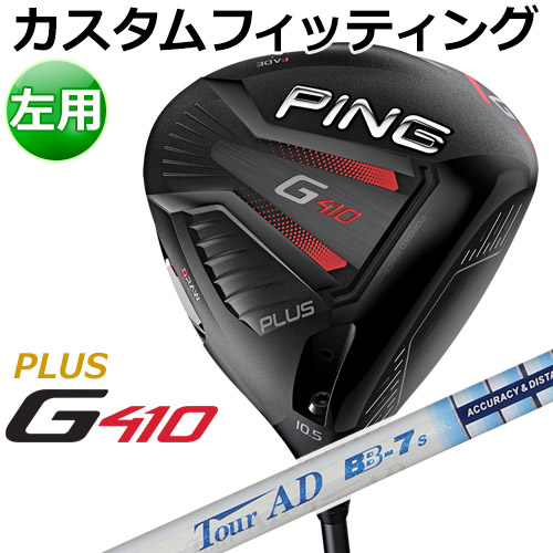 【カスタムフィッティング】 PING [ピン] 【左用】 G410 【PLUS】 プラス ドライバー Tour AD BB カーボンシャフト [日本正規品]