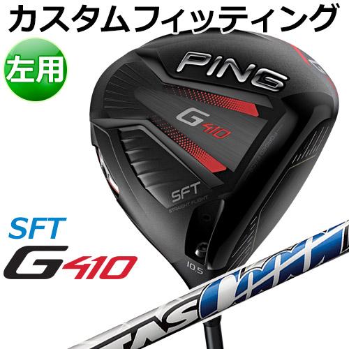 【カスタムフィッティング】 PING [ピン] 【左用】 G410 【SFT】 ドライバー ATTAS CoooL カーボンシャフト [日本正規品]