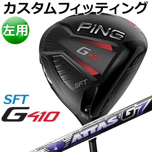 【カスタムフィッティング】 PING [ピン] 【左用】 G410 【SFT】 ドライバー ATTAS G7 カーボンシャフト [日本正規品]