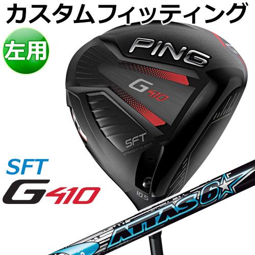 【カスタムフィッティング】 PING [ピン] 【左用】 G410 【SFT】 ドライバー ATTAS 6☆ カーボンシャフト [日本正規品]
