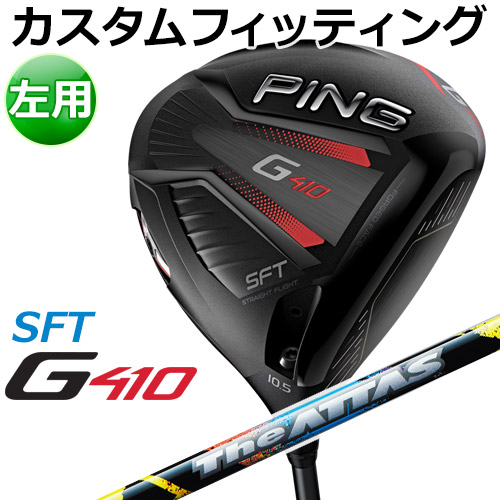 【カスタムフィッティング】 PING [ピン] 【左用】 G410 【SFT】 ドライバー The ATTAS カーボンシャフト [日本正規品]
