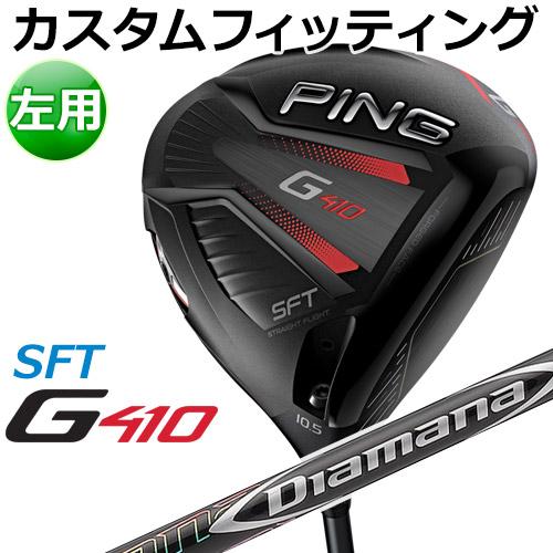 【カスタムフィッティング】 PING [ピン] 【左用】 G410 【SFT】 ドライバー Diamana DF カーボンシャフト [日本正規品]