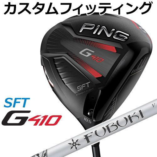 FUBUKI ドライバー 【SFT】 G410 [ピン] PING 【カスタム