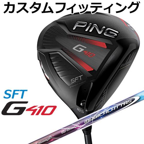 【カスタムフィッティング】 PING [ピン] G410 【SFT】 ドライバー Magical ATTAS カーボンシャフト [日本正規品]