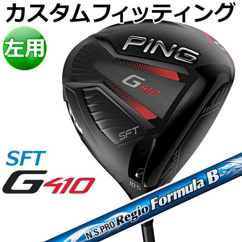 【カスタムフィッティング】 PING [ピン]【左用】 G410 【SFT】 ドライバー N.S.PRO Regio Formula B カーボンシャフト [日本正規品]
