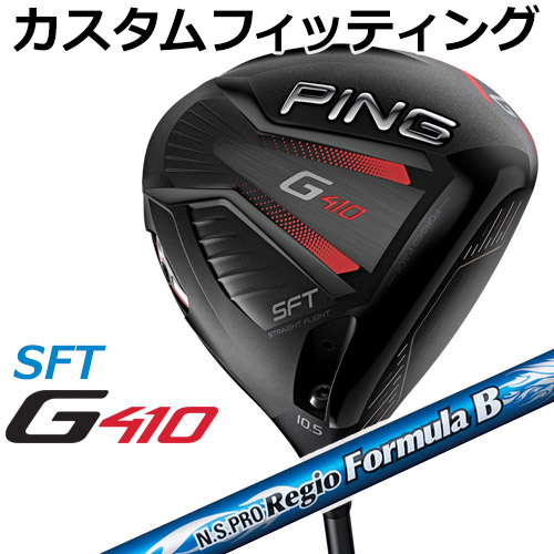 【カスタムフィッティング】 PING [ピン] G410 【SFT】 ドライバー N.S.PRO Regio Formula B カーボンシャフト [日本正規品]
