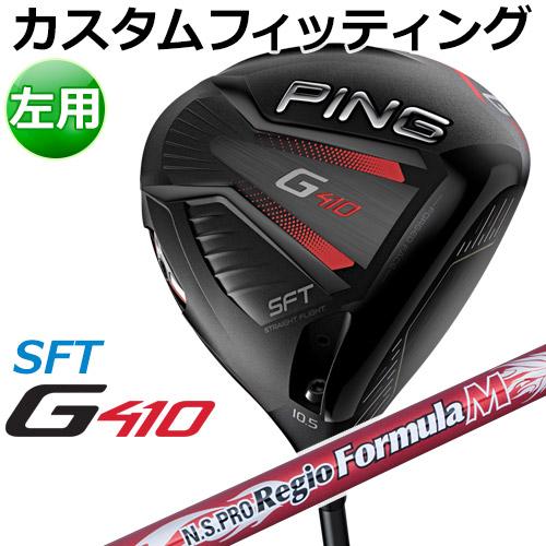 【カスタムフィッティング】 PING [ピン] 【左用】 G410 【SFT】 ドライバー N.S.PRO Regio Formula M カーボンシャフト [日本正規品]
