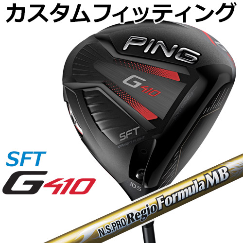 【カスタムフィッティング】 PING [ピン] G410 【SFT】 ドライバー N.S.PRO Regio Formula MB カーボンシャフト [日本正規品]