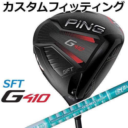 【カスタムフィッティング】 PING [ピン] G410 【SFT】 ドライバー Tour AD GP カーボンシャフト [日本正規品]