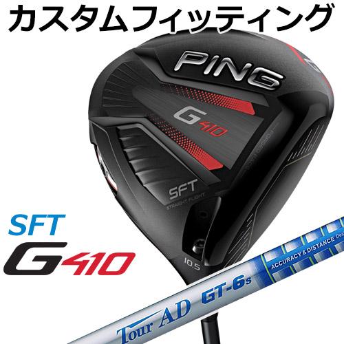 【カスタムフィッティング】 PING [ピン] G410 【SFT】 ドライバー Tour AD GT カーボンシャフト [日本正規品]
