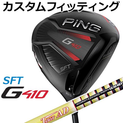 【カスタムフィッティング】 PING [ピン] G410 【SFT】 ドライバー Tour AD MJ カーボンシャフト [日本正規品]