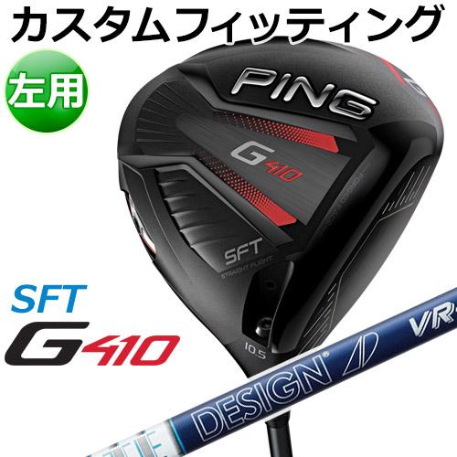 【カスタムフィッティング】 PING [ピン] 【左用】 G410 【SFT】 ドライバー Tour AD VR カーボンシャフト [日本正規品]