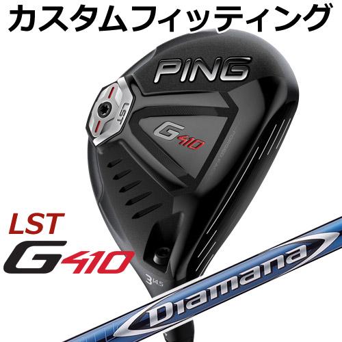 【カスタムフィッティング】 PING [ピン] G410 【LST】 フェアウェイウッド Diamana BF カーボンシャフト [日本正規品]