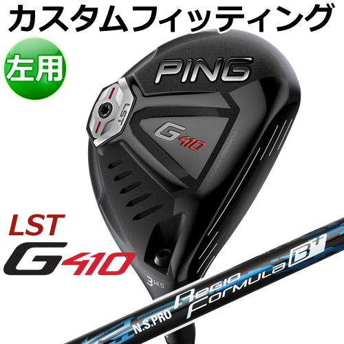 【カスタムフィッティング】 PING [ピン] 【左用】 G410 【LST】 フェアウェイウッド N.S.PRO Regio Formula B+ カーボンシャフト [日本正規品]