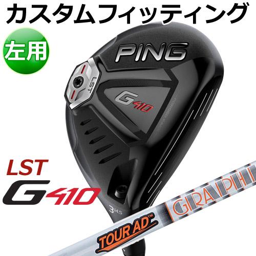 【カスタムフィッティング】 PING [ピン] 【左用】 G410 【LST】 フェアウェイウッド Tour AD IZ カーボンシャフト [日本正規品]