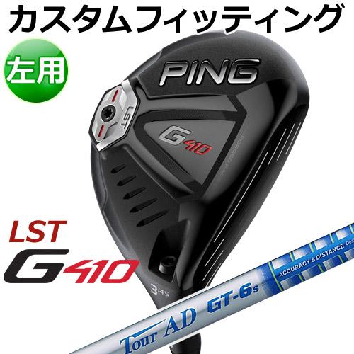 【カスタムフィッティング】 PING [ピン] 【左用】 G410 【LST】 フェアウェイウッド Tour AD GT カーボンシャフト [日本正規品]