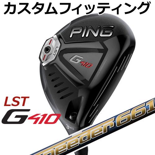 【カスタムフィッティング】 PING [ピン] G410 【LST】 フェアウェイウッド Speeder EVOLUTION V カーボンシャフト [日本正規品]