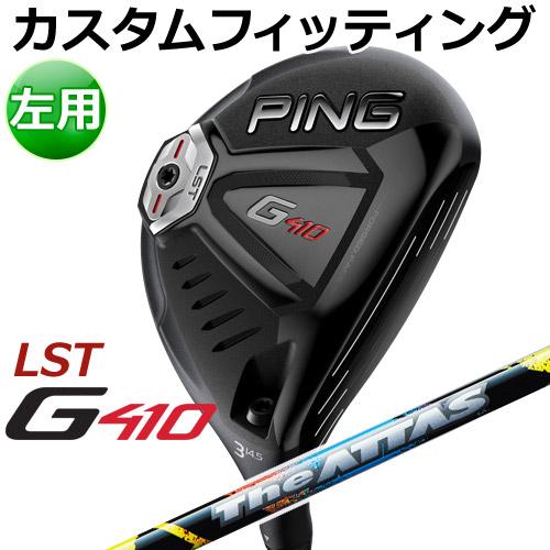 【カスタムフィッティング】 PING [ピン] 【左用】 G410 【LST】 フェアウェイウッド The ATTAS カーボンシャフト [日本正規品]