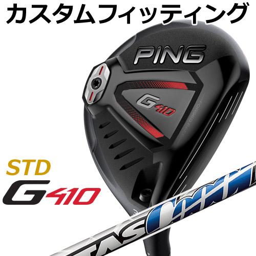 【カスタムフィッティング】 PING [ピン] G410 【STD】 フェアウェイウッド ATTAS CoooL カーボンシャフト [日本正規品]