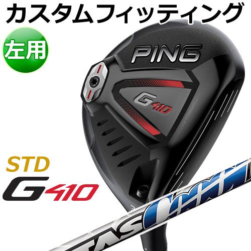 【カスタムフィッティング】 PING [ピン] 【左用】 G410 【STD】 フェアウェイウッド ATTAS CoooL カーボンシャフト [日本正規品]